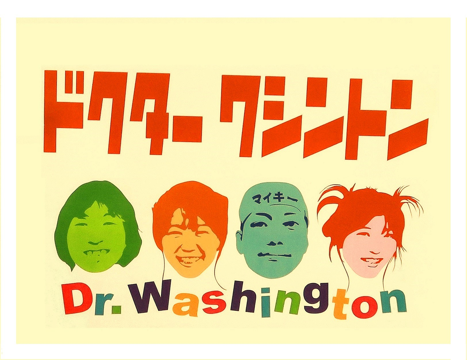 Dr.Washingtonの掲示板